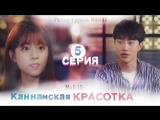 [Mania] 5/16 [720] Мой ID: Каннамская Красотка / My ID is Gangnam Beauty