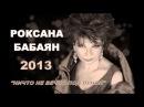 РОКСАНА БАБАЯН - НИЧТО НЕ ВЕЧНО ПОД ЛУНОЙ (audio original version 2013)