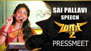 MAARI 2: Sai Pallavi & Yuvan Shankar Raja Full Speech at Press Meet | Dhanush | Yuvan Shankar Raja |