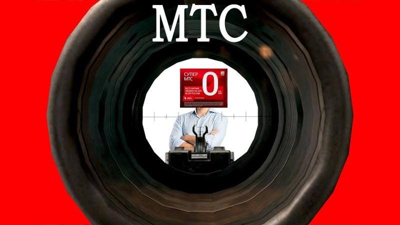 МТс закроет архивные тарифы Супер МТС в некоторых регионах