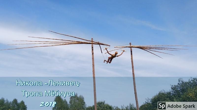 Новые арт-объекты в национальном парке Никола-Ленивец.