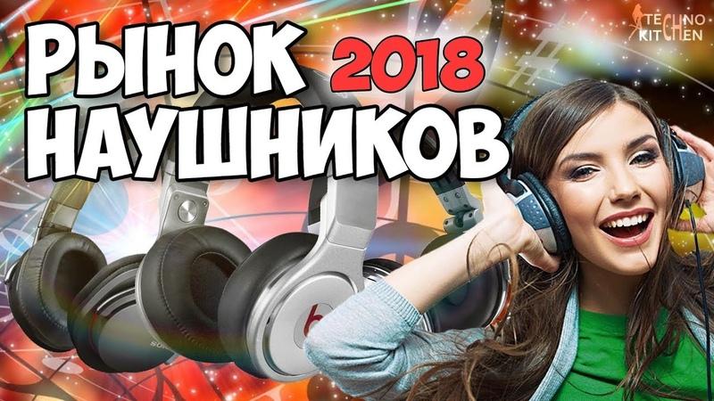 Рынок гарнитур 2018