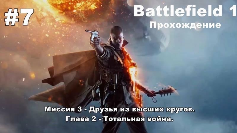 Battlefield 1: Миссия 3 - Друзья из высших кругов. Глава 2 - Тотальная война. 7