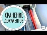 Хранение документов. Как хранить документы правильно? Pani Sukharska. Блог отчаянной домохозяйки