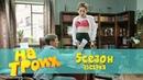 На троих 5 сезон 35 серия Что делают учителя пока пока дети на пошли на каникулы