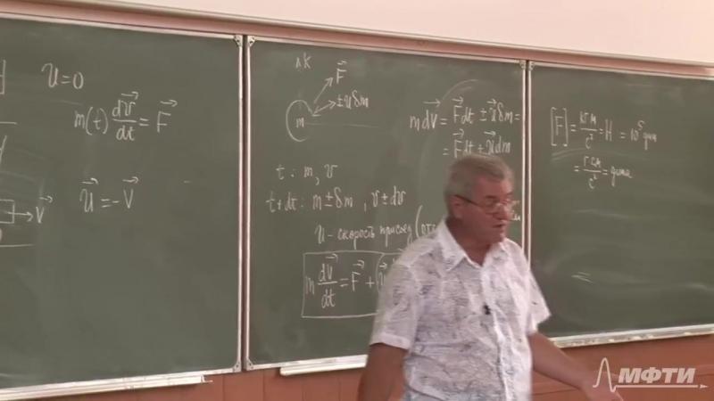 Механика - Законы Ньютона. Реактивное движение. Работа и энергия