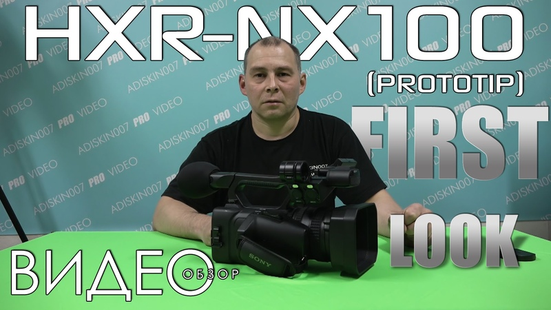 SONY HXR NX100 FIRST LOOK