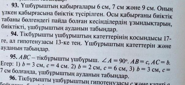 контрольная работа по математике 4 класс 2 четверть дорофеев