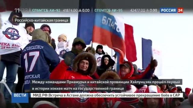 Новости на Россия 24 • Хоккейные команды из России и Китая схлестнулись на льду Амура