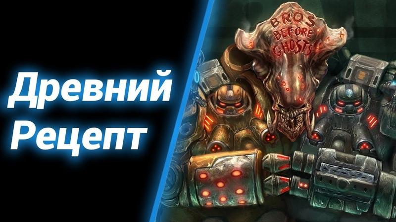 Протоссы - Алкоголики [Foster Clan] ● StarCraft 2