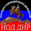 Народно Освободительное Движение ДНР