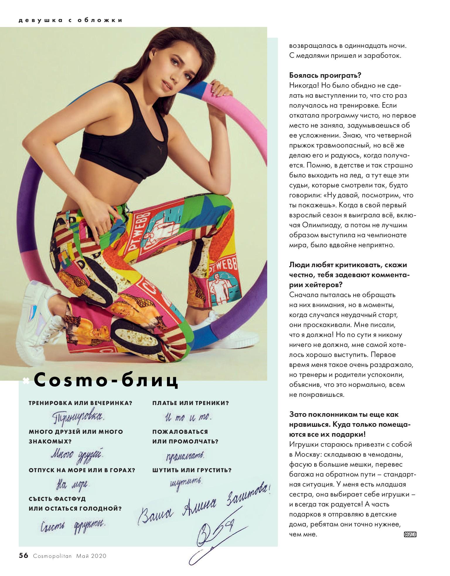 Алина Ильназовна Загитова-3 | Олимпийская чемпионка - Страница 6 2SFxnZBEW9Q