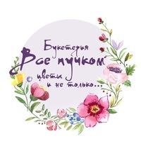 Цветы всё пучком