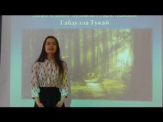 Деникаева Алия, МОАУ СОШ № 11 ГО г. Нефтекамск РБ.