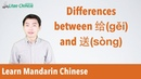 Learn Mandarin Chinese - Lesson 06: The differences between 给(gěi) 送(sòng) | Ask Litao