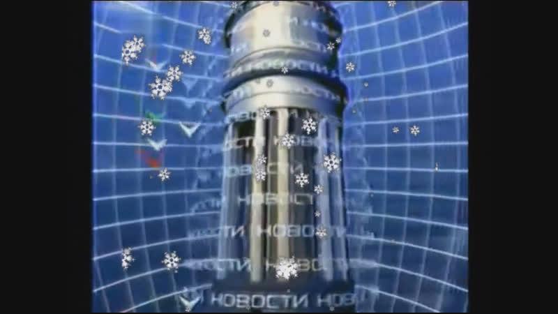 Новогодняя заставка новостей (НТН-4 [г.Новосибирск] 24.12.2018-15.01.2019)