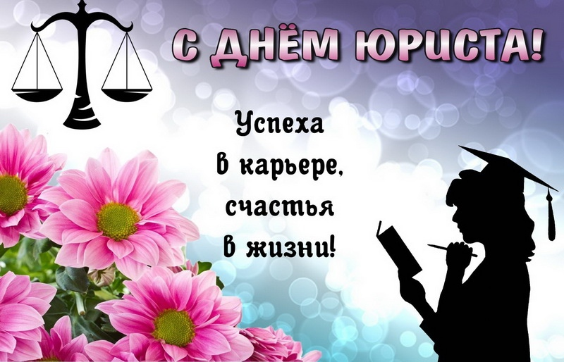 этом совершенно день юриста в россии картинки плейкасты уборку территории, мойку