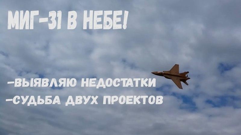 МИГ-31 Облёт модели. Выявление недостатков и судьба двух проектов.