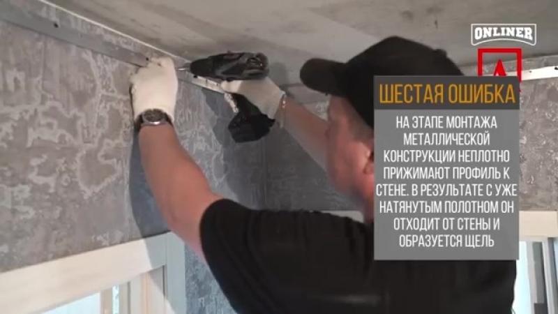 Натяжные потолки 12 ошибок монтажников