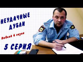 ПАВЛИК 6 СЕЗОН - 5 серия (Неудачные Дубли)