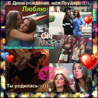 Полина Бондаренко, 17 июля , Харьков, id6047056