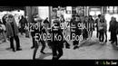 EXO - Ko Ko Bop. Cover by Yong Jun Seung Junㅣ엑소 코코밥ㅣ커버 댄스ㅣPMPㅣ디모모해ㅣ[버스킹 현장 영ǭ