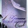 Хроники неразгаданных снов | Fantasy Dream