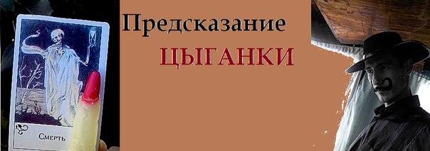 Предсказание цыганки