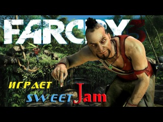 Far Cry 3 - 1 серия (Знакомство с Ваасом)