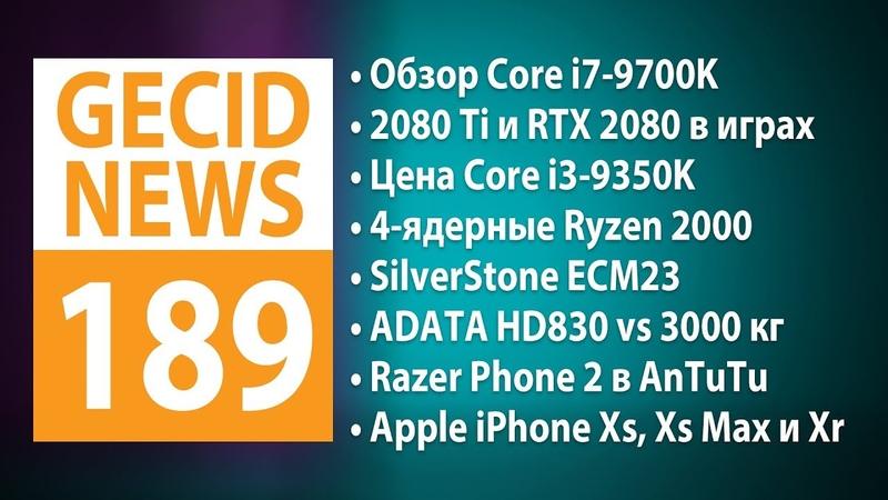 GECID News 189 ➜ Тесты NVIDIA GeForce RTX 2080/2080 Ti ▪ Новенькие Apple iPhone Xs, Xs Max и Xr