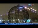 Вести-Москва • На Поклонной горе появился елочный шар-рекордсмен