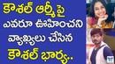 Kaushal Wife Comments On Kaushal Army Telugu Bigg Boss 2 Latest Updates Nani Bigg Boss Myra