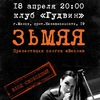 18 апреля! Зьмяя /ZM99/ Вход СВОБОДНЫЙ!!!