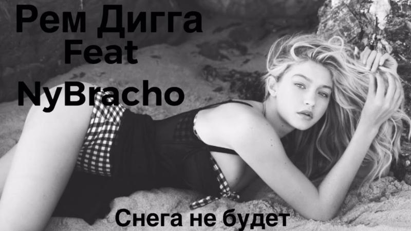 Рем ДиггаNyBracho - Снега не будет(Премьера 2018)
