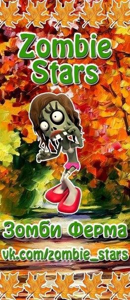 Zombie Stars Зомби ферма ❤