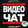 Chatik.tv Видеочат Online