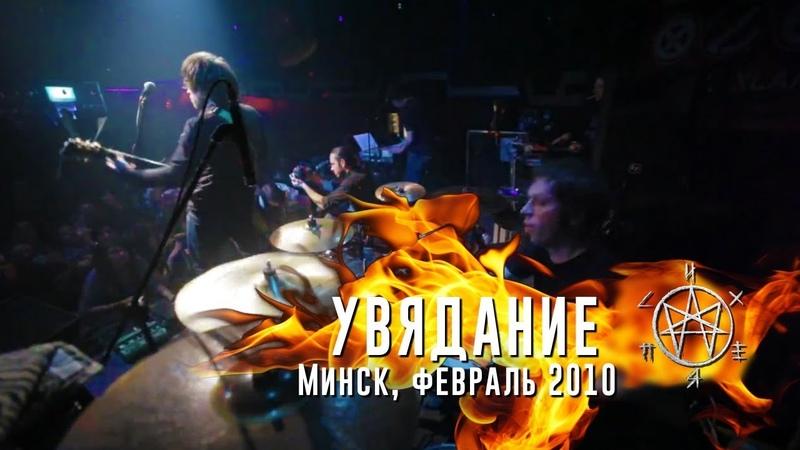 Психея - Увядание Минск, февраль 2010 Live
