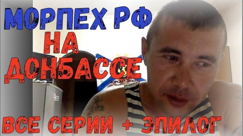 Морпех РФ на Донбассе. Все серии.