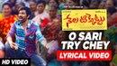 O Sari Try Chey Full Song With Lyrics Nela Ticket Songs Raviteja Malavika Sharma