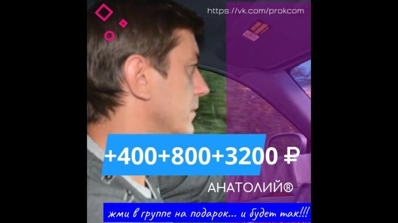 Хочешь сотни перевoдов пo 400 💰 800 💰 3.200 💰51.200 💰 Жми на подарок!