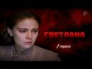Светлана 1 серия ( Драма, биография ) от 15.10.2018