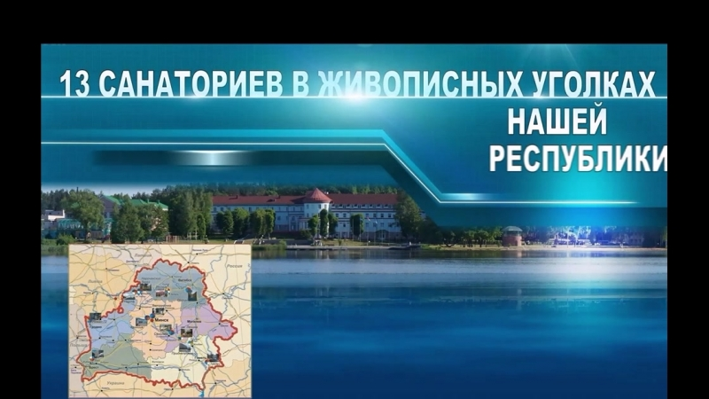Лучшие санатории Беларуссии medtour39ru