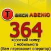 TAXI АВЕНЮ (364) с мобильного