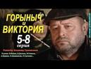 Горыныч и Виктория Аутсайдеры 5 6 7 8 серия Иронический детектив