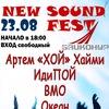 23 августа - NEW SOUND Fest @ Байконур