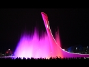 Шоу поющих фонтанов (unstoppable). Сочи, Олимпийский парк