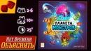 Планета Монстров на площадке Издатель Игровед