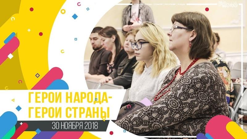 PRo46   Герои народа - герои страны