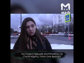 Студентка менделеевки подала в суд на московских контролёров