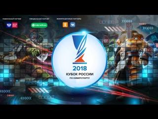 Starcraft 2 | Кубок России по киберспорту 2018 | Онлайн-отборочные #2